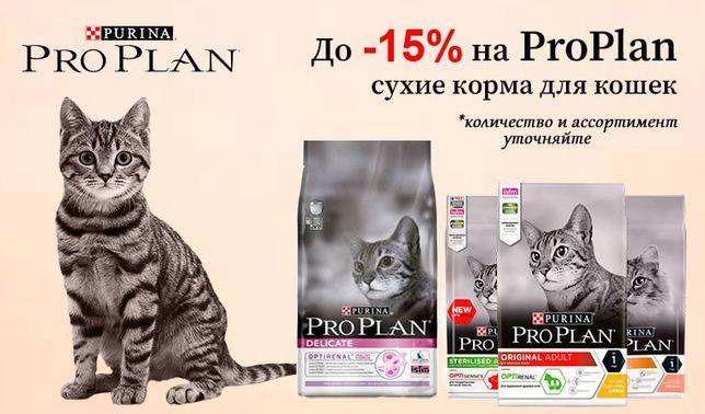 корм для кошек Проплан 10кг