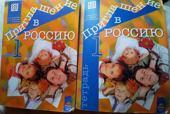 Руски език- учебник и учебна тетрадка