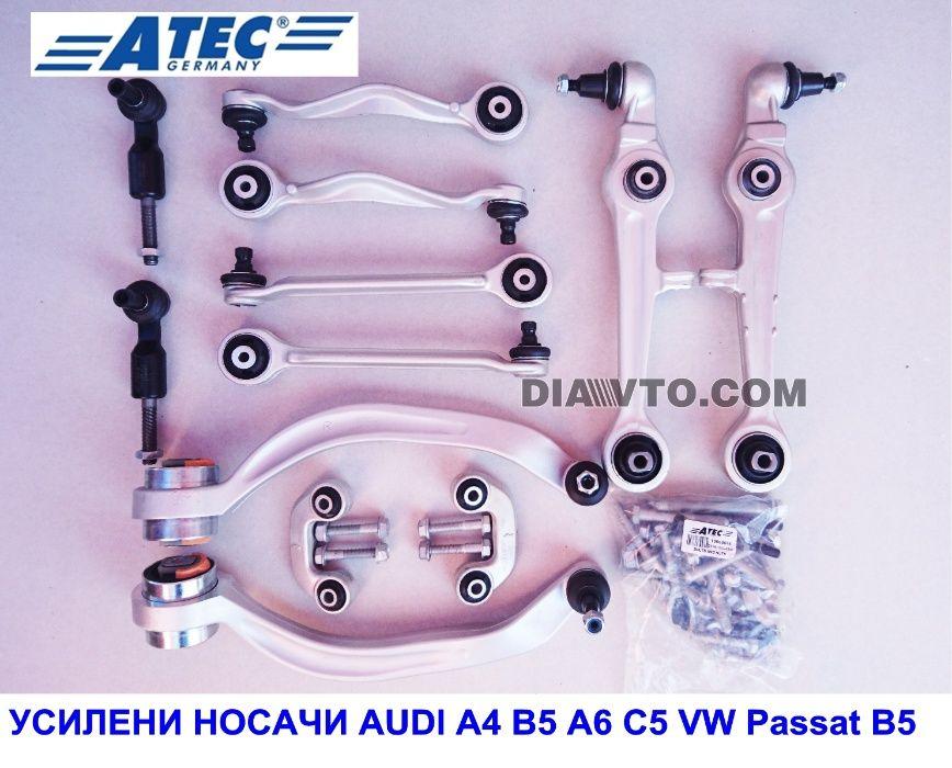 329 лв. Пълен комплект усилени носачи ATEC за Ауди Audi А4 B5, А6,