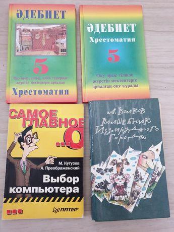 Учебникм  книги
