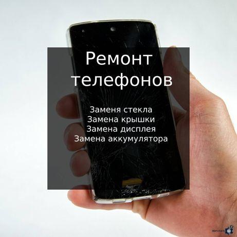 Ремонт телефонов Xiaomi Samsung Huawei iPhone OPPO самсунг сяоми Айфон