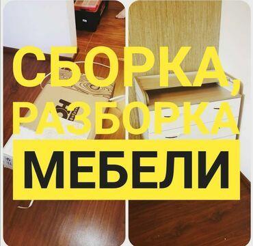 Мебель сборка Разборка упаковка