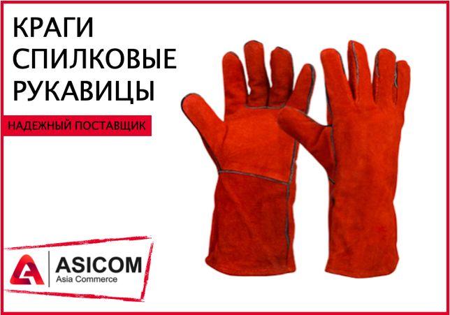 Краги сварочные (спилковые перчатки). 750 тг ПАРА