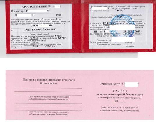 Корочка профессии свидетельство обучение заочно и очно  Курсы Алматы