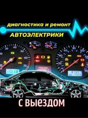 Авто электрик на выезд