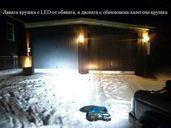 LED Крушки NIKEN -H7,H4,H1,H11,Н3,НВ4 Оригинални !!!