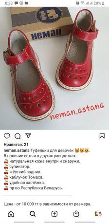 Детские туфельки (сандалии) НЕМАН