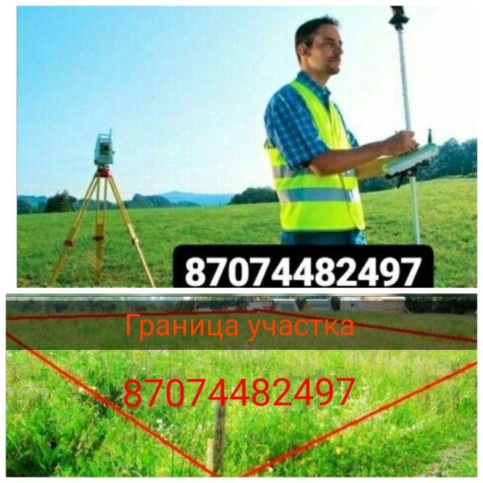Услуги геодезиста,Геодезические услуги Топосъемка тахеометр GPS Алматы - сурет 1