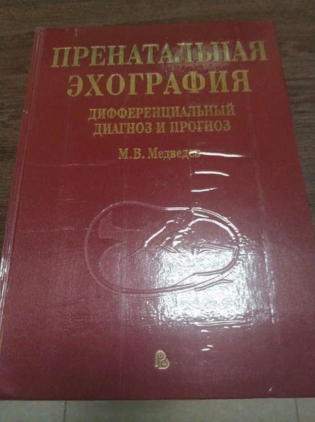 книги по УЗИ