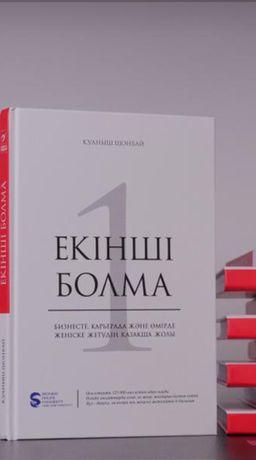 ЕКІНШІ БОЛМА  авторы-Қуаныш Шоңбай