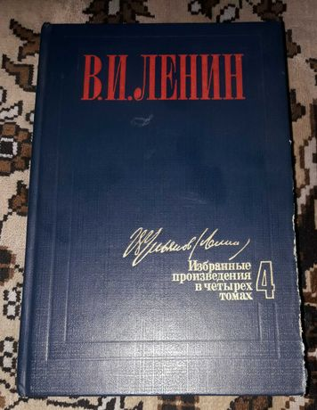 Ленин. Избранные сочинения. 4-й том