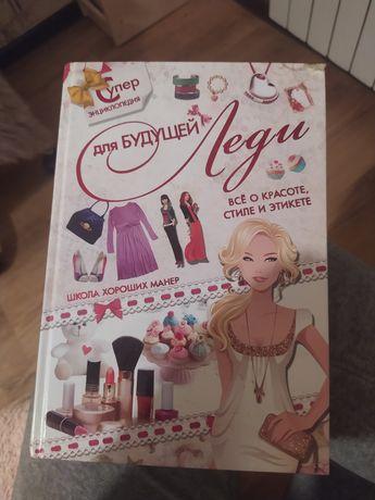 Энциклопедия для леди