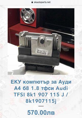 ЕКУ компютър за Ауди а4 б8 1.8 тфси audi a4 b8 tfsi