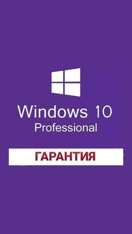 Ключи активации windows 10 Professional Home