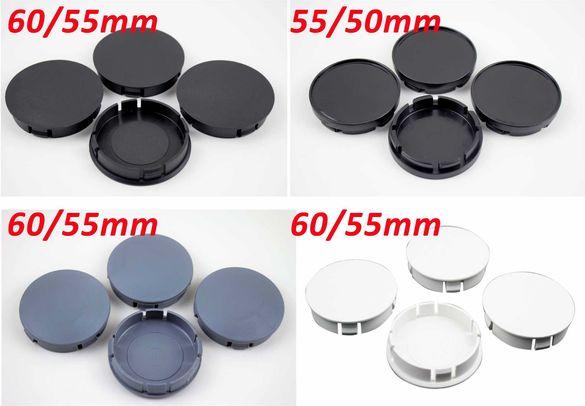 Черни/Сиви/Бели Капачки за Джанти 60/55мм 55/50мм Комплект 4бр.