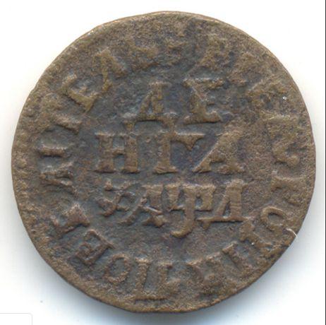 Петровская денга 1704 года