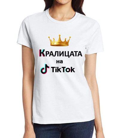 Тениска за любителите на соц. мрежа Тик Ток