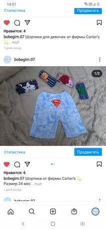 Детская одежда от Carter's