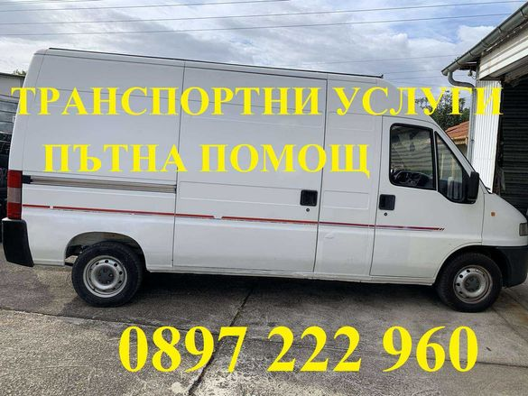 Транспортни,пътна помощ услуги,София,Бургас,Варна,промо, пътна помощ