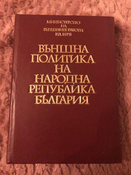 Външна политика на Народна Република България