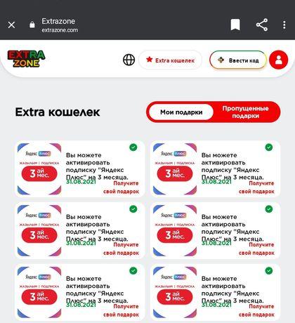 Яндекс на 3 месяца, промокод, 36 штук