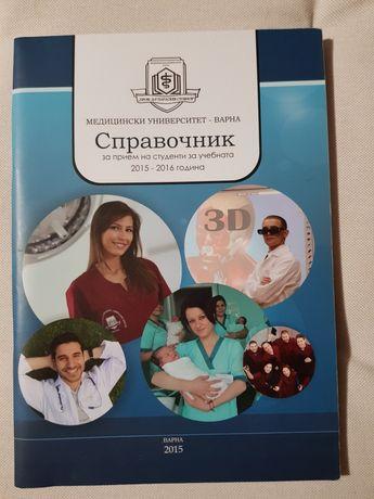 Справочник за прием на студенти за МУ-Варна