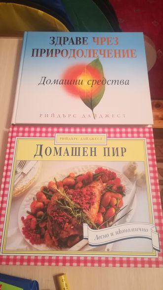 Книги. Домашен пир и Здраве чрез природо лечение. Чисто нови