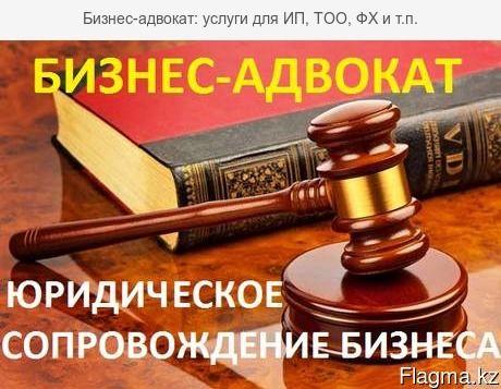 Юрист/адвокат Эконом. споры, госзакуп, налоговые проверки, долги