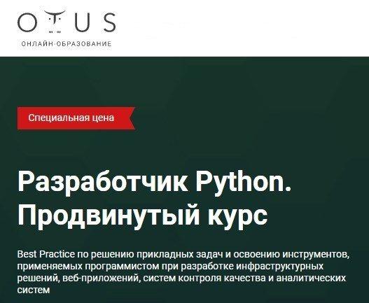 Видеокурс-Разрабочик Python . Продвинутый уровень