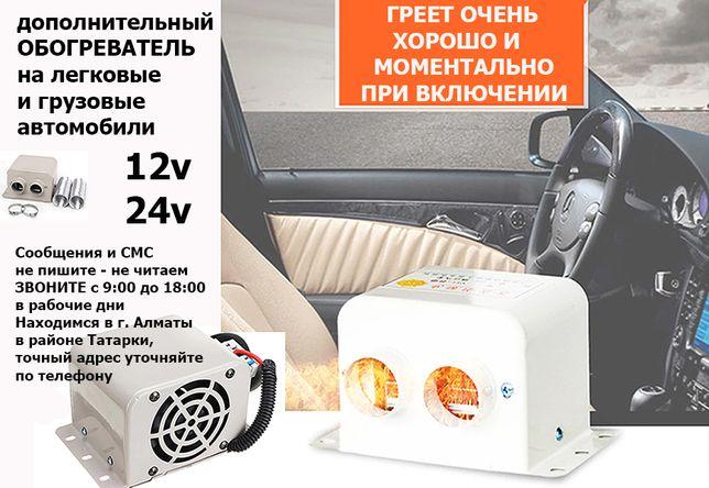 на легковые/грузовые машины доп ОБОГРЕВАТЕЛЬ авто-печка-фен на 12/24 в