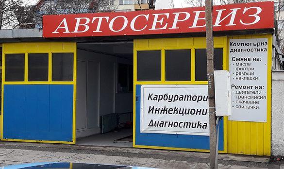 Автосервиз Златен Меркурий ЕООД