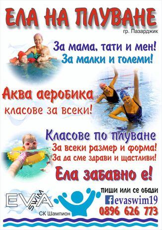 Обучение по Плуване