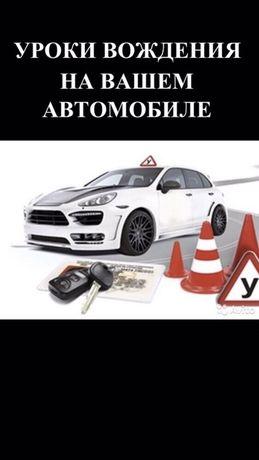 Инструктор по вождению на вашем автомобиле.