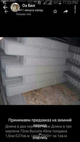 Фасадная панель облицовочная Плитки для фундамента и фасада фибробетон