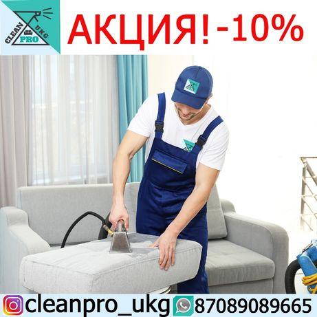 Экологичная химчистка мягкой мебели в Усть-Каменогорске.