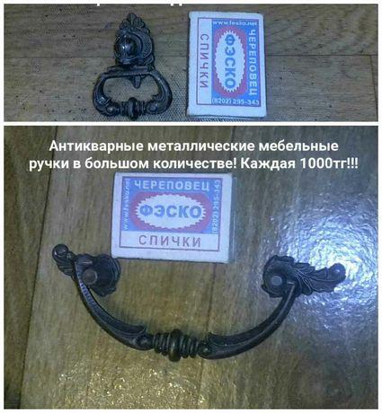 ! Винтажные Мебельные Ручки!