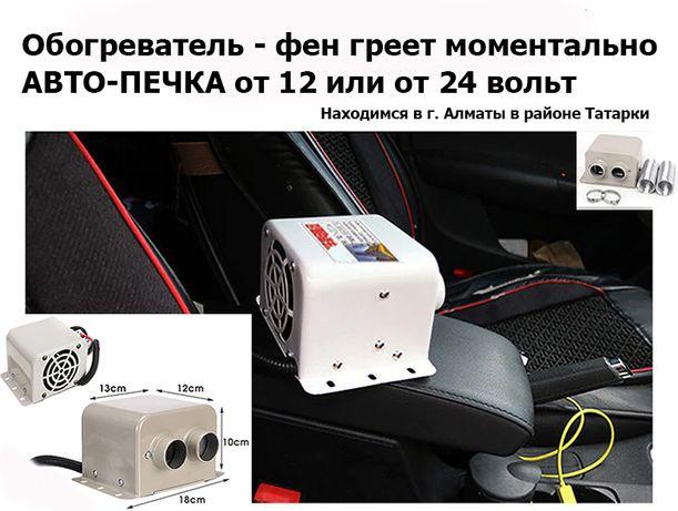 ОБОГРЕВАТЕЛЬ для автомобиля доп. авто-печка-фен электро-автономная на