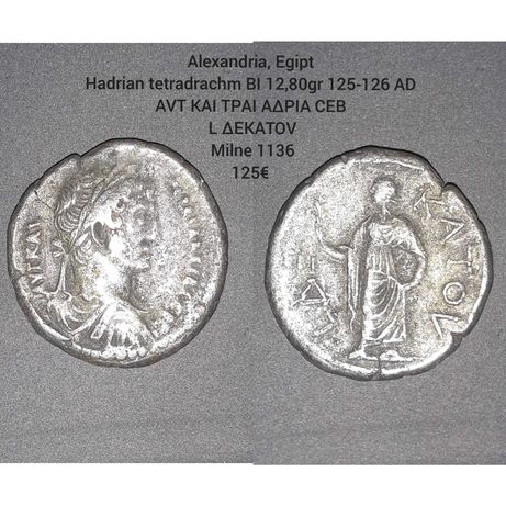 Lot monede provinciile romane