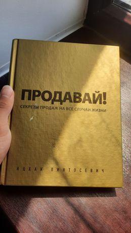 Книга Продавай секреты продаж на все случаи жизни