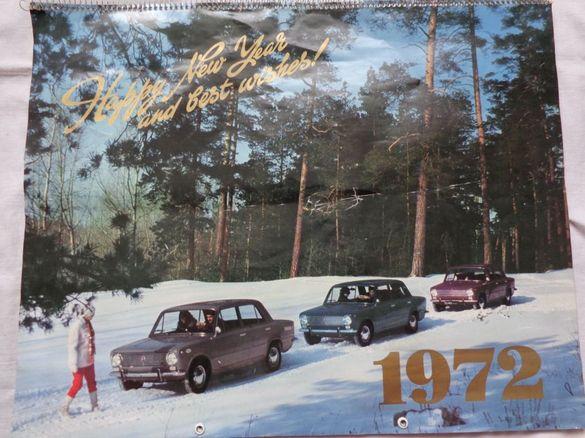 Ретро календар за 1972г на V/O AUTOEXPORT SSSR с липса на два листа