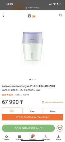 Увлажнитель воздуха Philips HU-4802/01 Увлажнитель, 25, Настольный