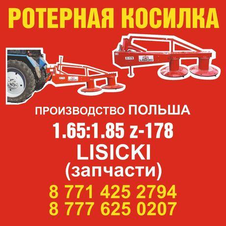 """Косилки Роторные """"Лисицки"""""""