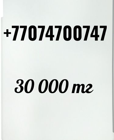 Vip номер теле2