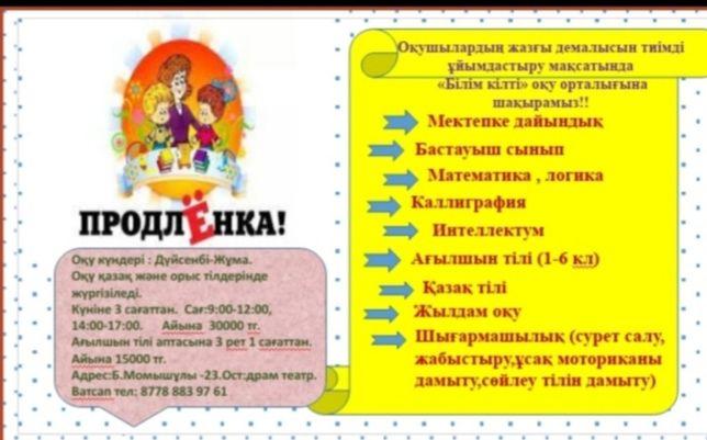 Учебный центр. Продленка. 1-4 сыныптар үшін