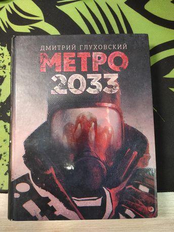 Книга Метро 2033 Дмитрий Глуховский