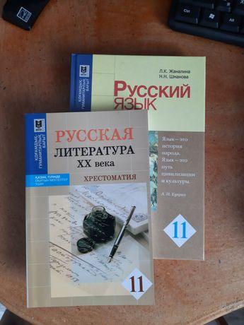 Русский язык 11 класс + хрестоматия