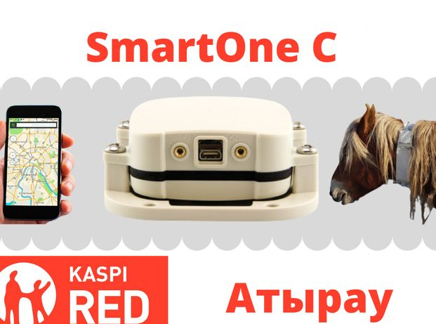 GPS трекер маяк SmartOne C для животных в Атырау