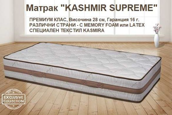 -40% KASHMIR SUPREME, до 30.09.2021, безпл. доставки