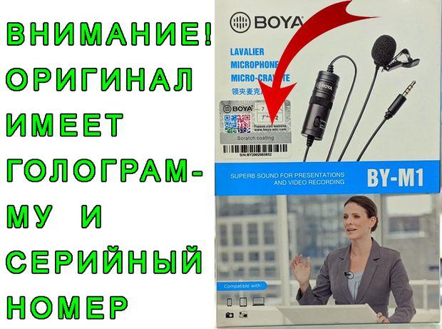 Петличный микрофон BOYA by M1. Петличка. 100% ОРИГИНАЛ
