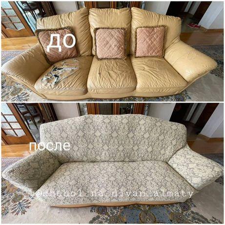Еврочехол на диваны , на кресла,на угловые диваны